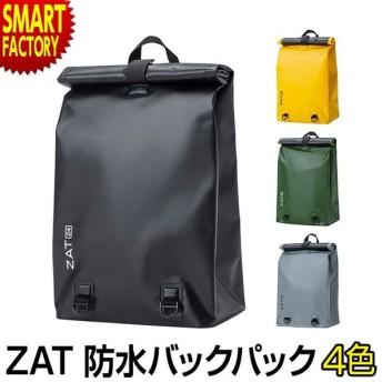 防水 リュック 大容量 バッグ 無縫製バッグ ZAT G330 リュックタイプ
