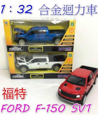 【HAHA小站】1:32 合金車 FORD 福特 F-150 SVT 迴力車 小汽車 皮卡 模型 兒童玩具 ST安全玩具