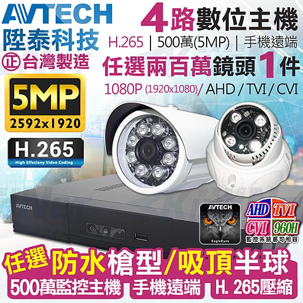 監視器攝影機 AVTECH 陞泰科技 500萬 4路1支監控套餐 H.265 1080P 紅外線夜視 遠端 台製 台灣安防