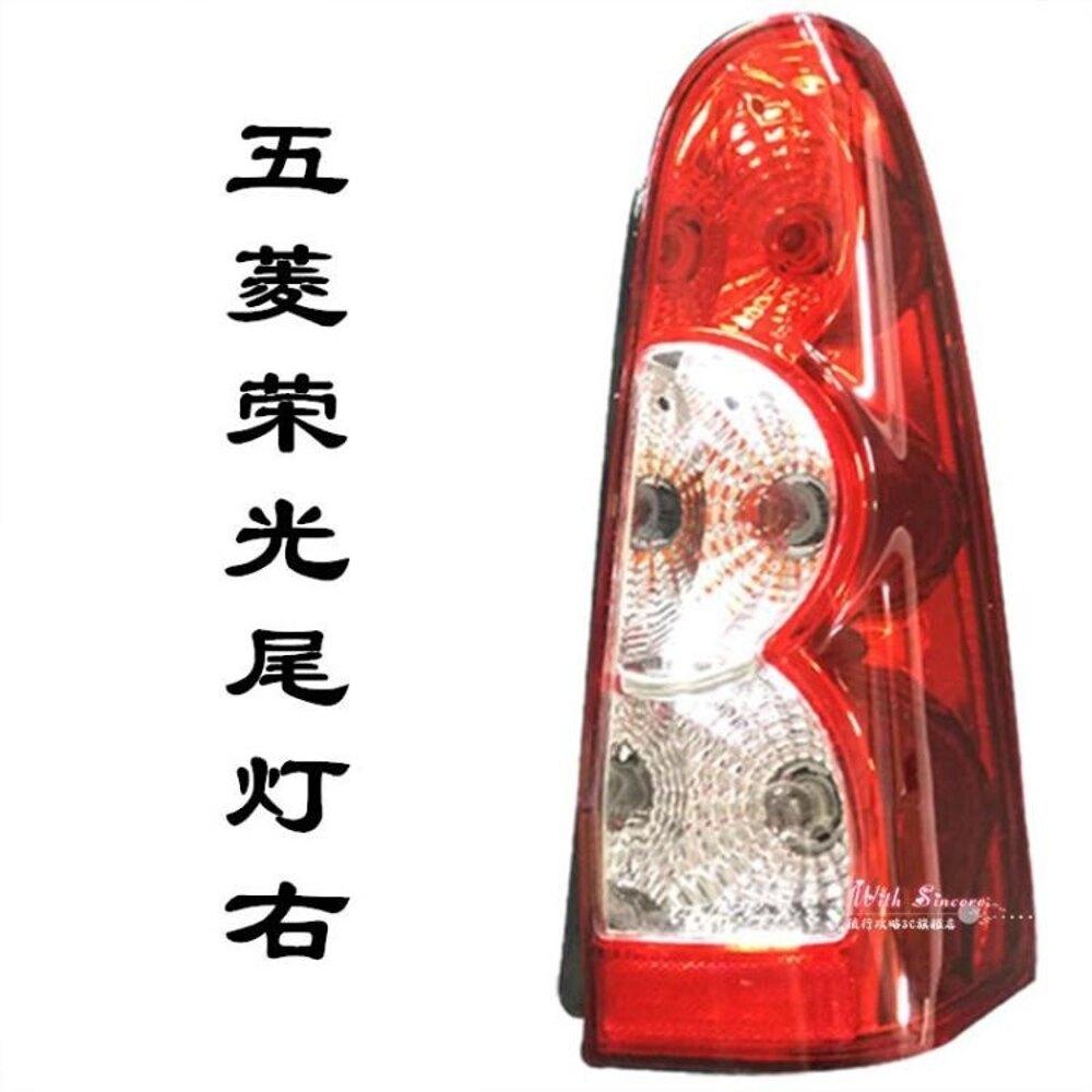 車燈 尾燈總成榮光S榮光v后尾燈五菱宏光后尾燈燈罩配件剎車燈