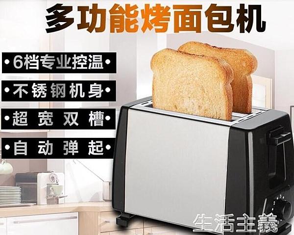 麵包機 多士爐全自動不銹鋼內膽多功能烤面包機家用2片早餐機吐司機 生活主義