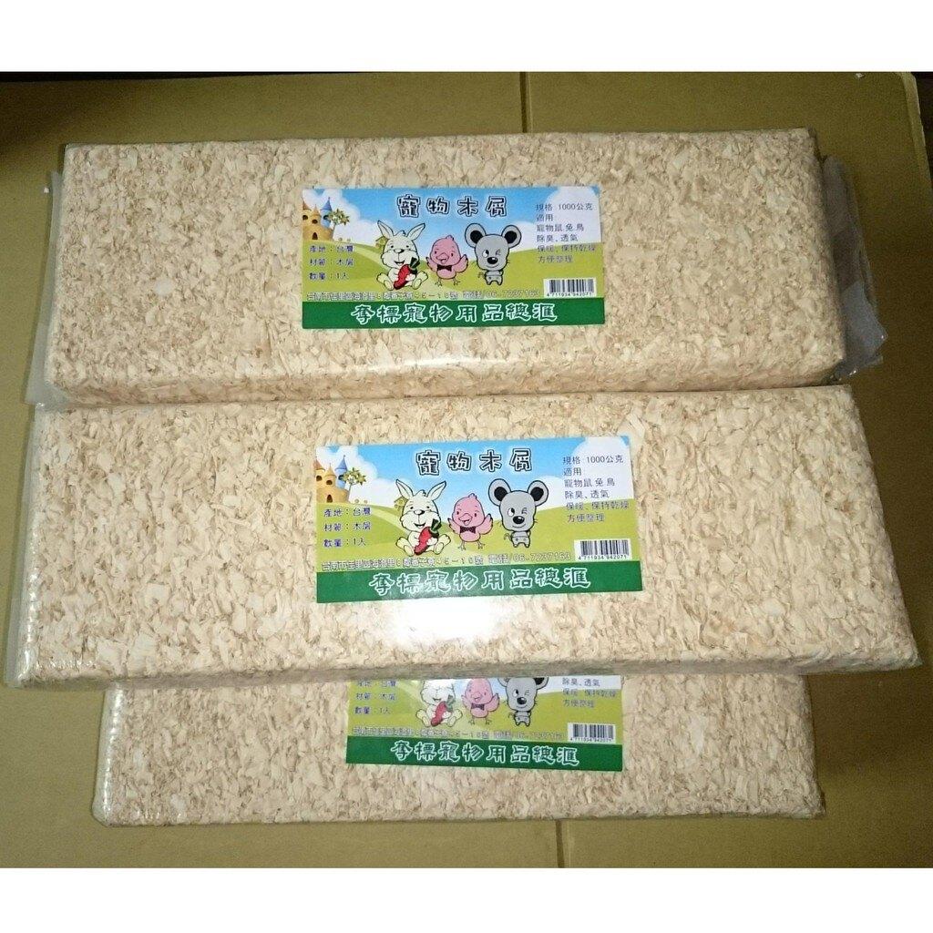 寵物原味木屑(1包)