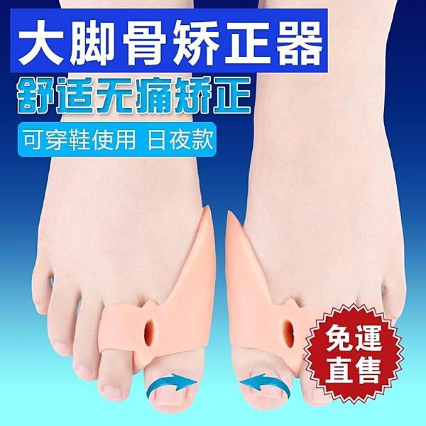 分趾器 矯正器大腳骨大腳趾重疊分趾器兒童男女可穿鞋 【全館免運】igo