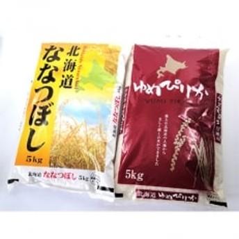 北海道せたな町産・特別栽培米ゆめぴりか5キロとなつぼし5キロのセット