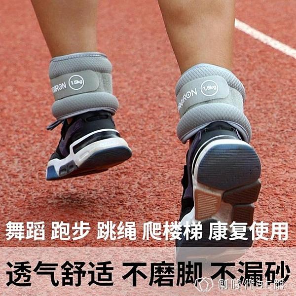 PROIRON負重沙袋綁腿男女兒童學生運動跑步訓練綁手腳隱形沙包 【全館免運】 YYJ
