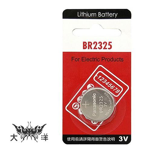 Panasonic 國際牌 BR2325 鈕扣電池 (1顆) 3V 大洋國際電子