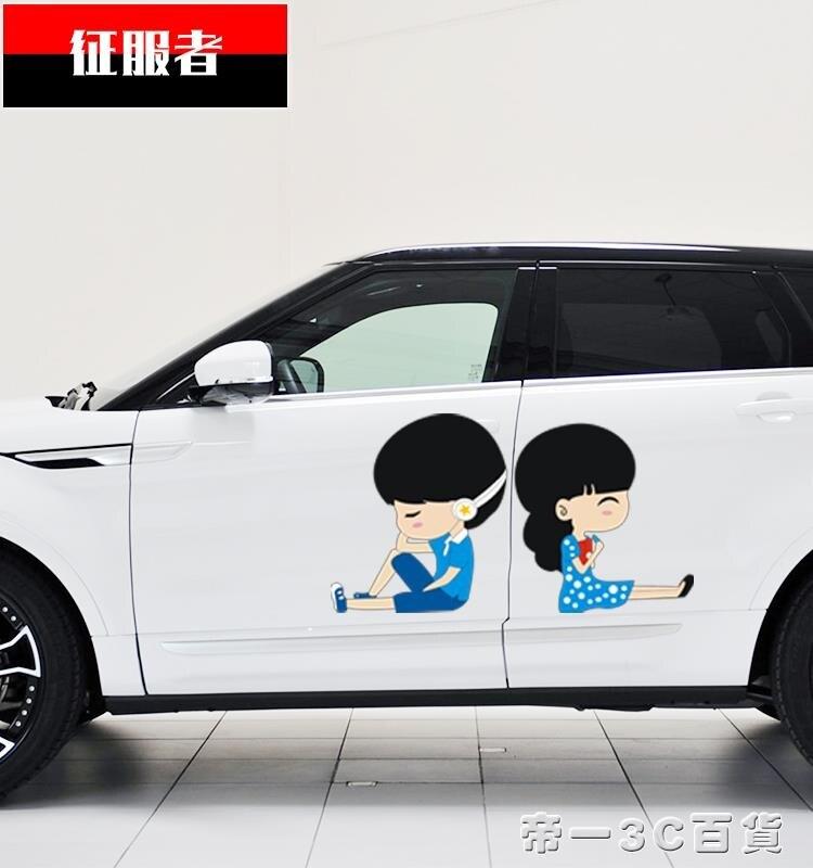 夯貨折扣! 汽車車門貼紙劃痕遮擋個性創意裝飾貼防水可愛情侶貼花YTL