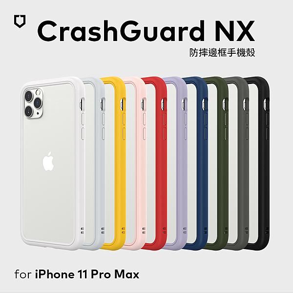 犀牛盾 iPhone 11 Pro Max CrashGuard NX模組化防摔邊框手機殼