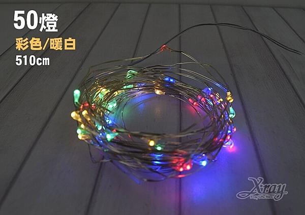聖誕燈【X411939】50燈8段銅線燈-510cm(2款 彩色/暖白),暖白燈/彩色燈/節慶王