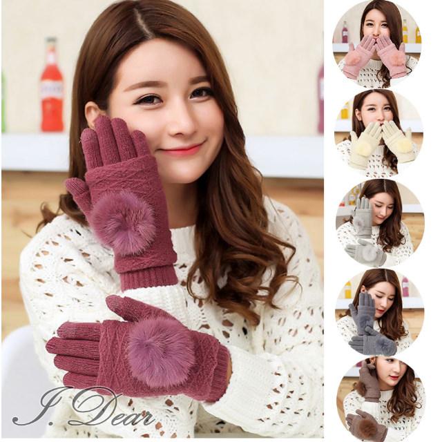 【I.Dear】韓國可愛大毛球菱格保暖防寒3WAY羊毛針織露趾手套(7色)