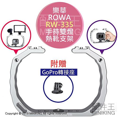現貨 公司貨 ROWA 樂華 RW-335 手持 雙燈熱靴支架 運動攝影機 微單 GOPRO 附轉接座
