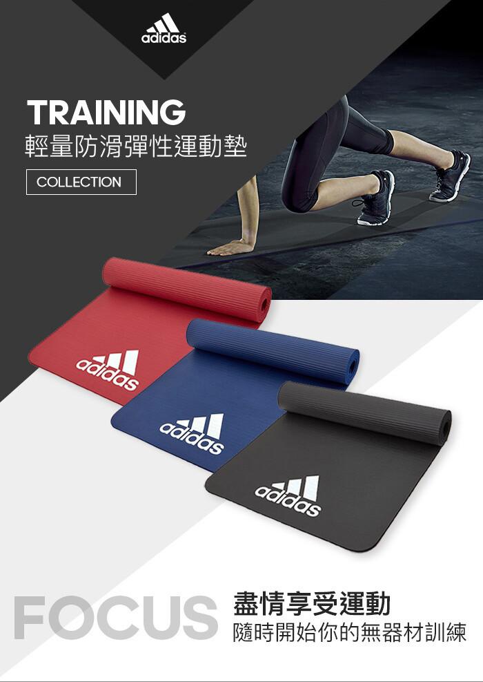 adidas training 輕量防滑運動墊7mm原廠公司貨保證