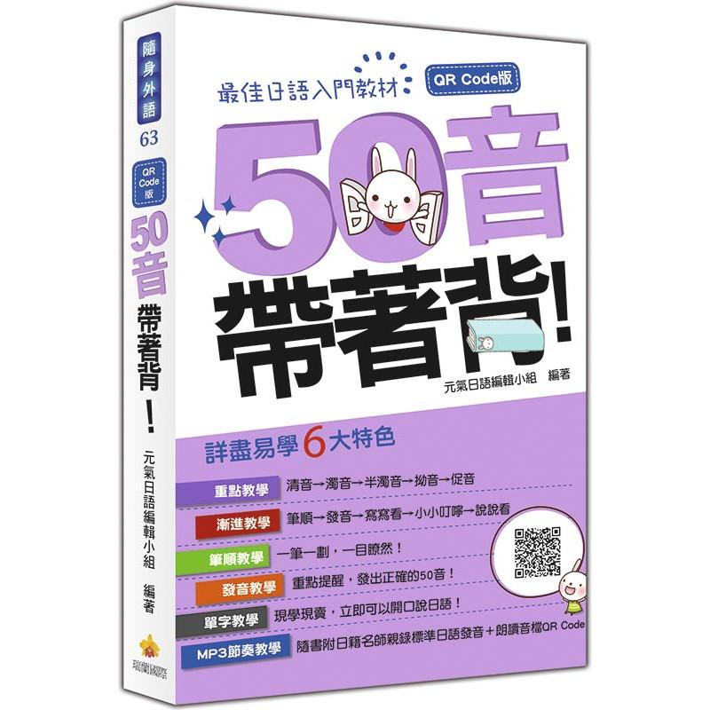 50音帶著背!QR Code 版(隨書附日籍名師親錄標準日語發音音檔QR Code)<啃書>