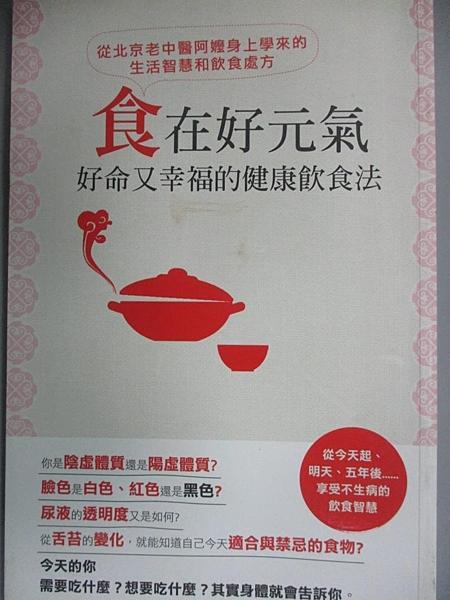【書寶二手書T9/餐飲_GGP】食在好元氣_潘薇