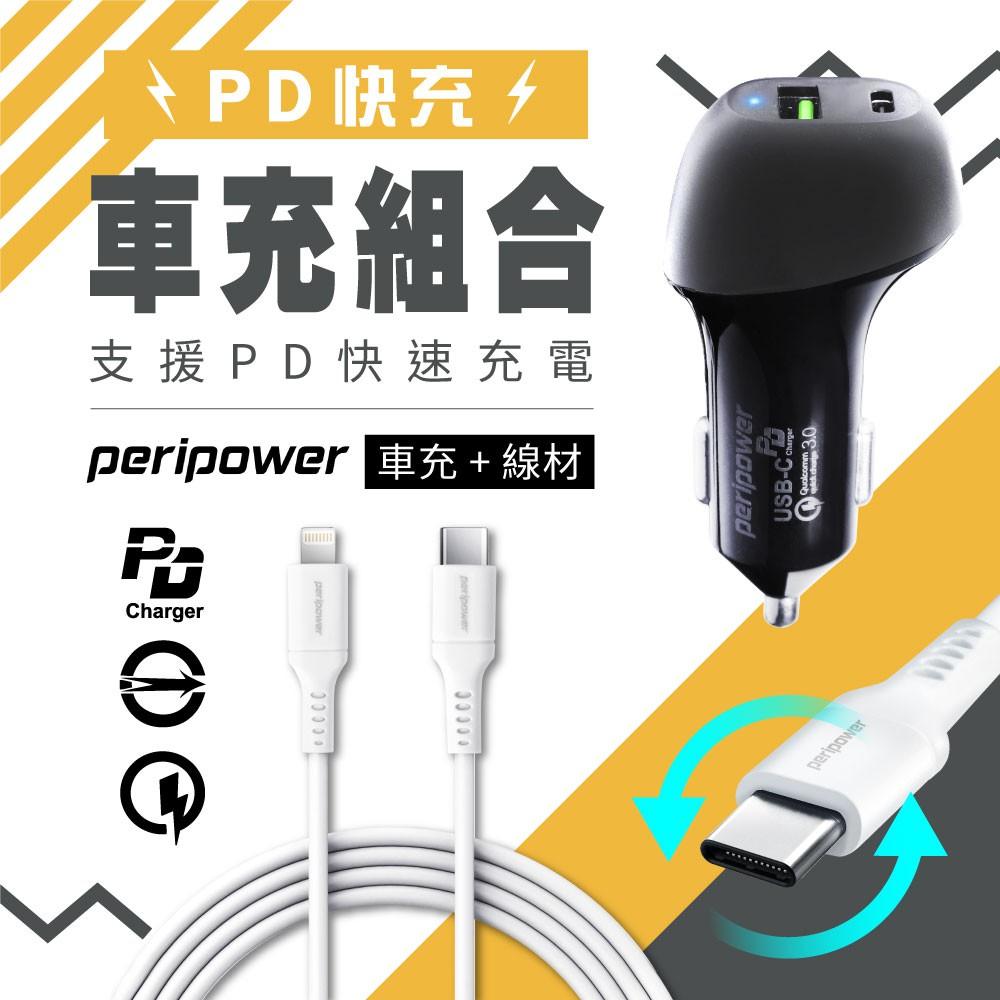 【peripower】45W PD 極速快充車用組合包 (4倍快充)