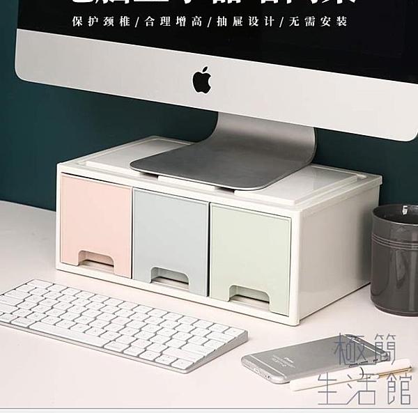 電腦支架增高架置物墊高桌面收納底座多功能支架架子【極簡生活】