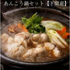 あんこう鍋セット(あんこう500g、鍋用スープ100g)(下関産)(新鮮なまま加工して3D凍結)