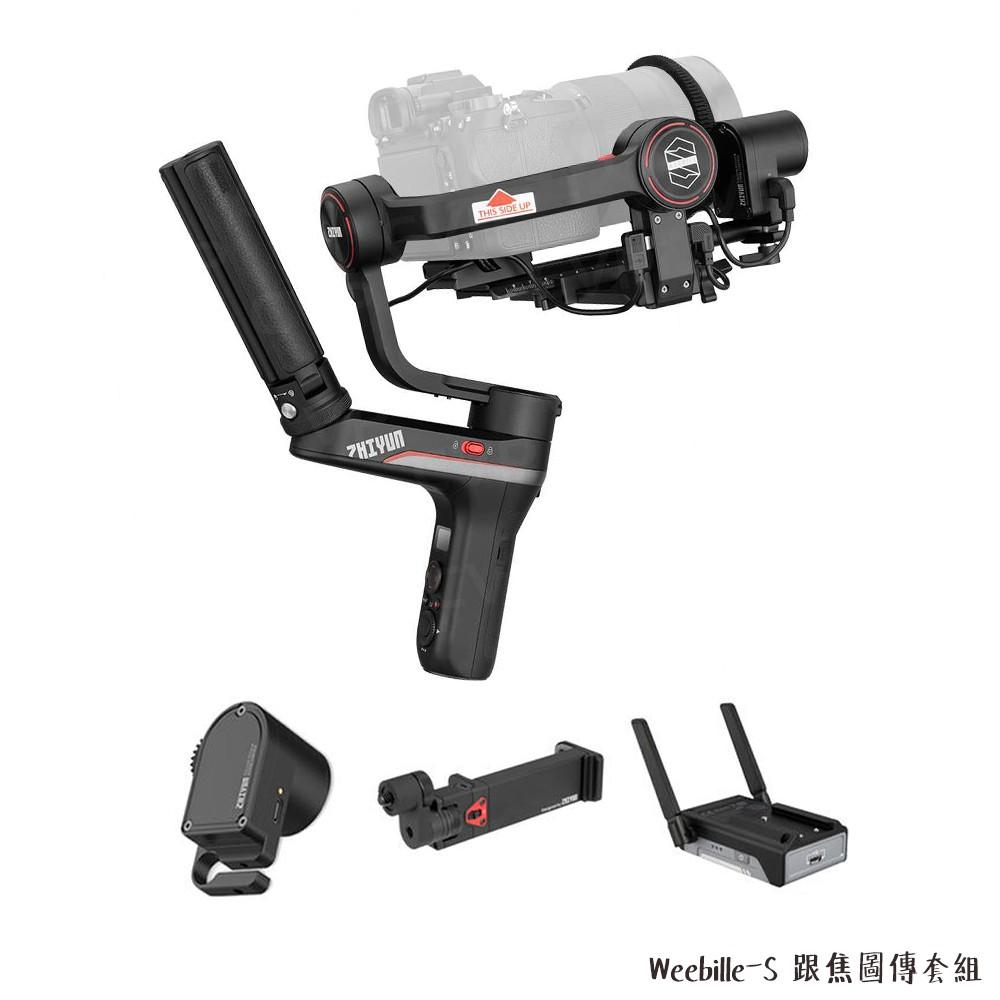 Zhiyun 智雲 Weebill S 跟焦圖傳套組 相機三軸穩定器 Weebill-S 相機專家 公司貨