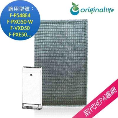 Original life 濾網 適用 Panasonic F-P548E4 可水洗超淨化清淨機濾網