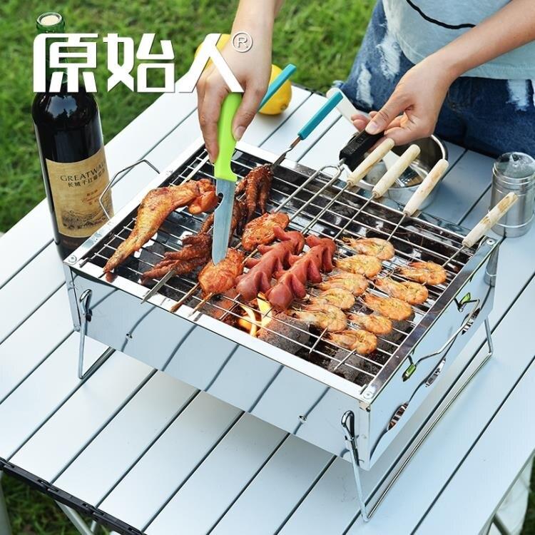 夯貨折扣! 原始人不銹鋼戶外燒烤架迷你家用燒烤爐全套烤串工具木炭3-5人