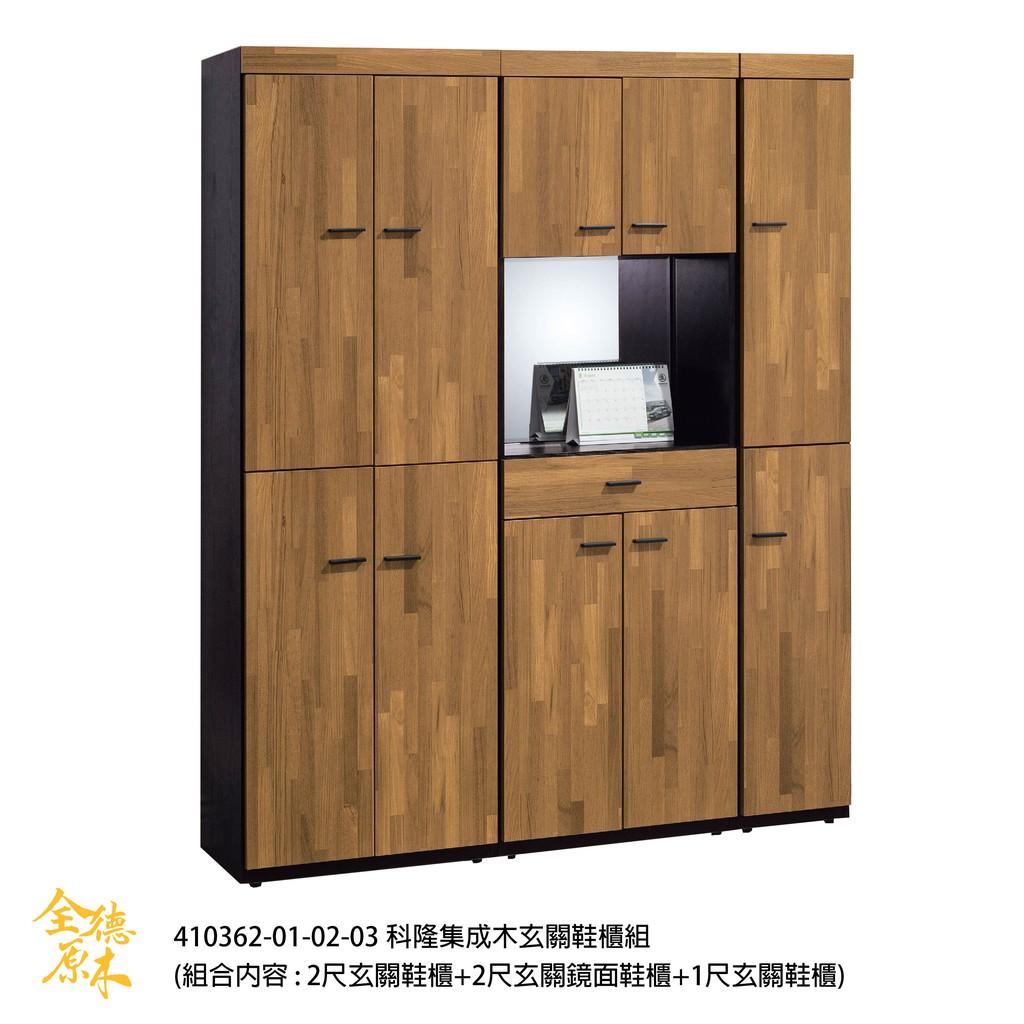 410收納櫃、置物櫃、玄關櫃 北歐風-工業風/科隆集成木玄關鞋櫃組