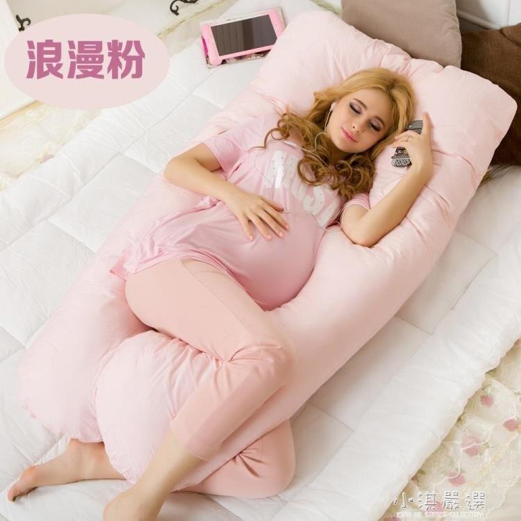 夯貨折扣! 孕婦枕孕婦枕頭護腰側睡枕側臥枕頭多功能睡枕孕婦u型枕CY
