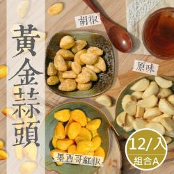 [五桔國際] 黃金蒜頭80g(原味/胡椒/墨西哥紅椒)-A (12罐/組)