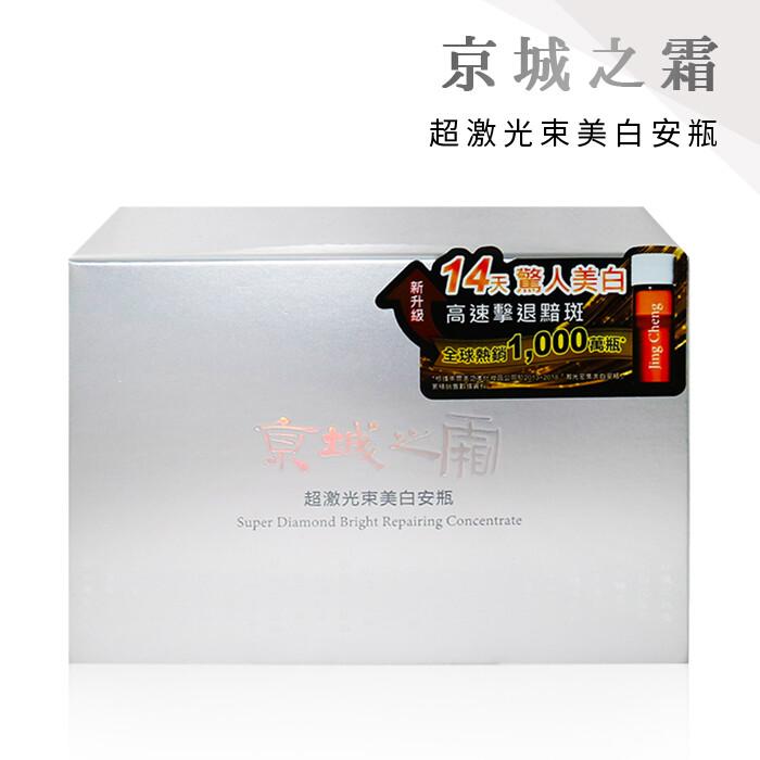 牛爾京城之霜超激光束美白安瓶 1.5ml*14瓶/盒