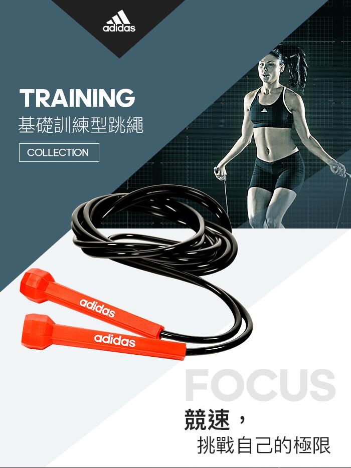 adidas training 基礎訓練型跳繩原廠公司貨保證