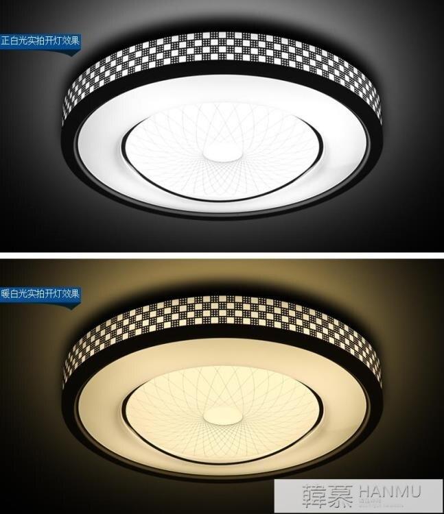 夯貨折扣! led吸頂燈簡約現代圓形臥室燈客廳燈大氣房間陽台燈遙控燈具燈飾 YTL