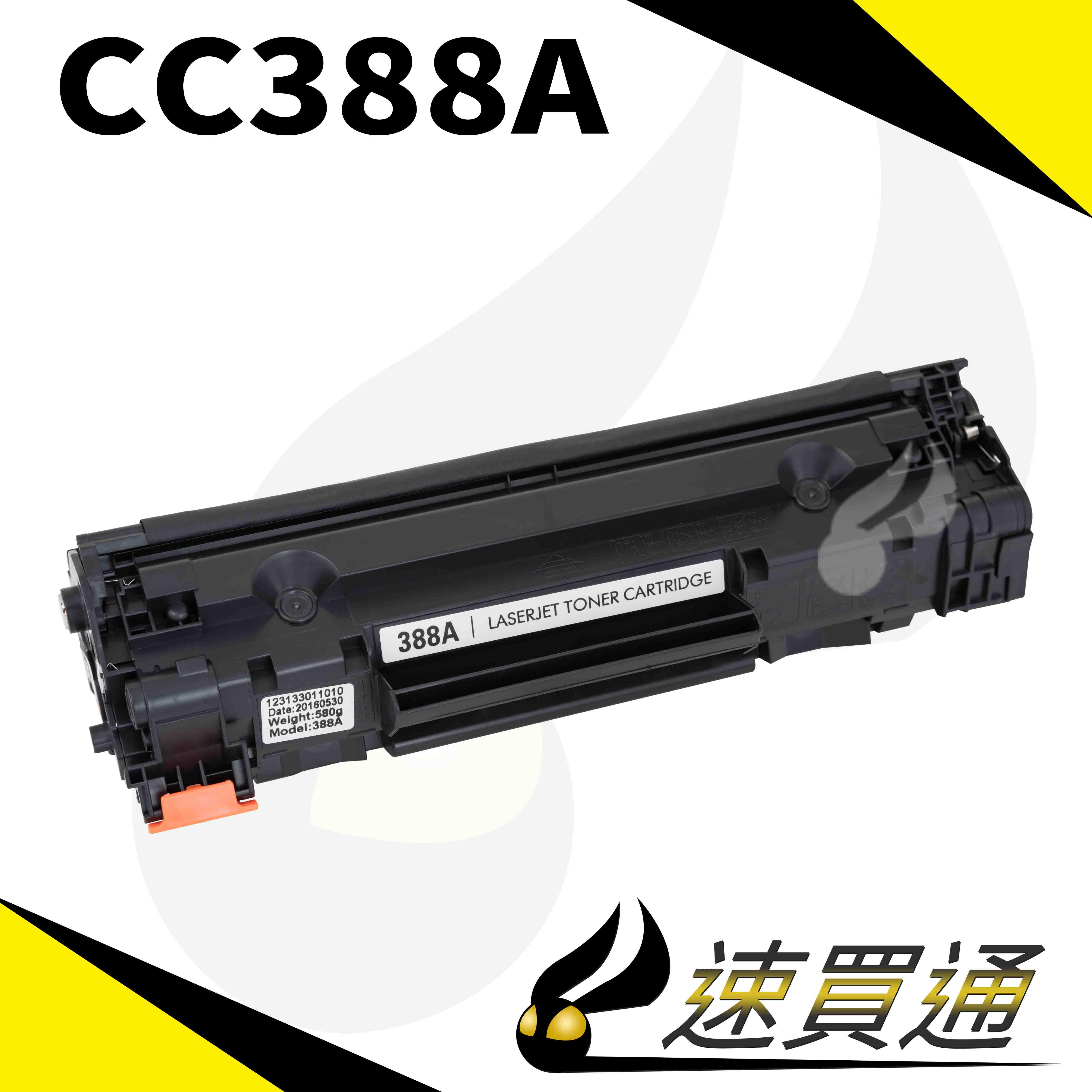 【速買通】HP CC388A 相容碳粉匣