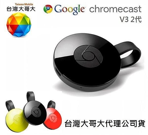 免運費【台灣大哥大代理】Google Chromecast V3 電視棒2代,HDMI 媒體串流播放器,適用安卓、Mac