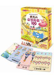 【預購】走到哪玩到哪9:賴馬的益智遊戲100(基礎版)