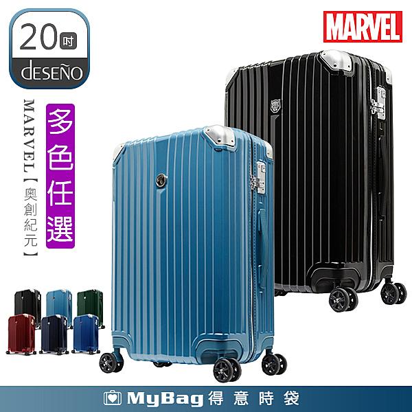 Deseno 行李箱 20吋 Marvel  漫威英雄 奧創紀元系列新型拉鍊箱  CL2427 得意時袋