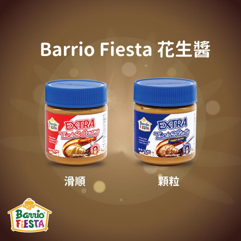 菲律賓barrio fiesta花生醬 顆粒/滑順