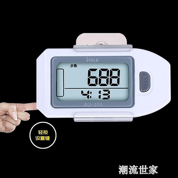 中文3D大字屏電子計步器 老人手環走路跑步公里計數夜光手錶MBS『潮流世家』