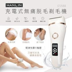 HANLIN-ES588 防水充電無痛美體除毛刀(USB充電)