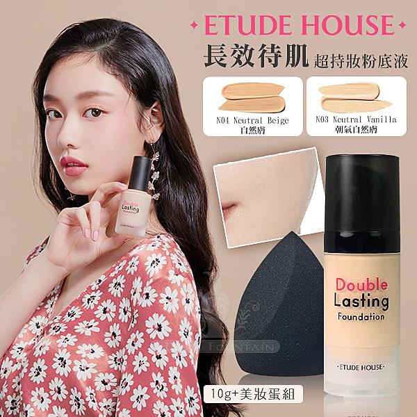 韓國ETUDE HOUSE長效待肌 超持妝粉底液 10g +美妝蛋組