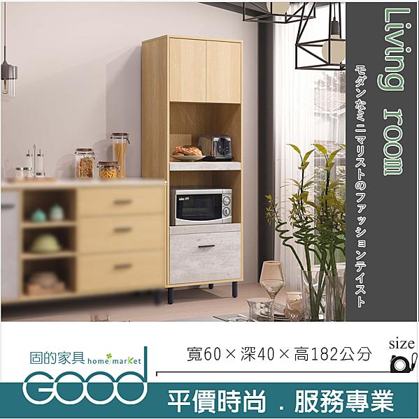 《固的家具GOOD》15-40-ADC 莫琳2×6尺收納櫃【雙北市含搬運組裝】