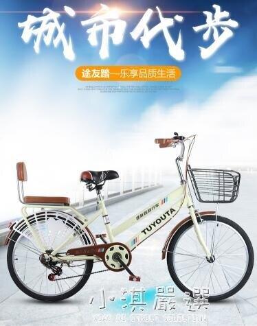 夯貨折扣! 自行車成年男女學生老式通勤復古車中老年單車普通自行車CY