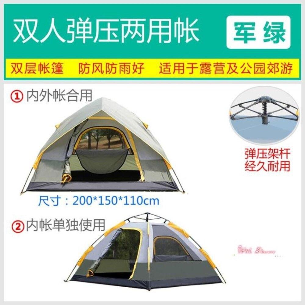 帳篷 全自動帳篷戶外 3-4人二室一廳雙層防雨2人單人野營野外露營帳篷T
