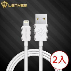 Lenyes冷野獅 Lightning to USB快速充電傳輸線 白 1M/2入