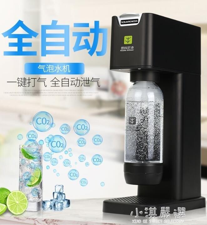 夯貨折扣! 氣泡水機蘇打水機家用自制碳酸飲料汽水氣泡機奶茶店商用CY