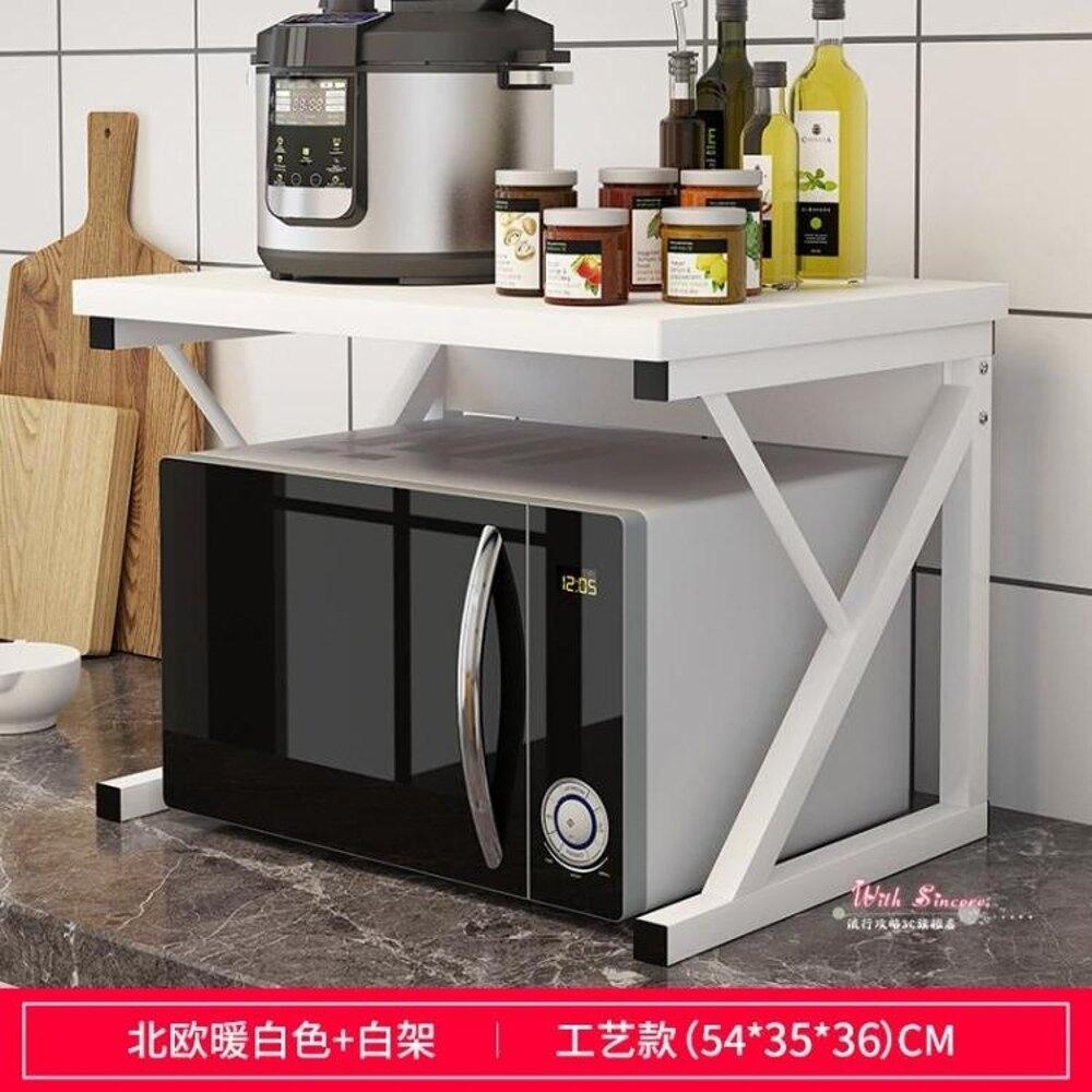 微波爐置物架 廚房置物架調料架微波爐架儲物收納架免打孔落地雙層桌面烤箱架子T 2色