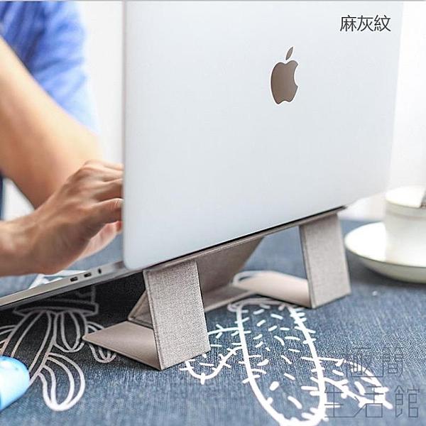 電腦支架桌面增高底座手提電腦散熱升降托架子【極簡生活】