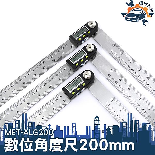 《儀特汽修》MET-ALG200 數位角度尺 電子數顯角度尺 高精度量角器  多功能萬用能角尺