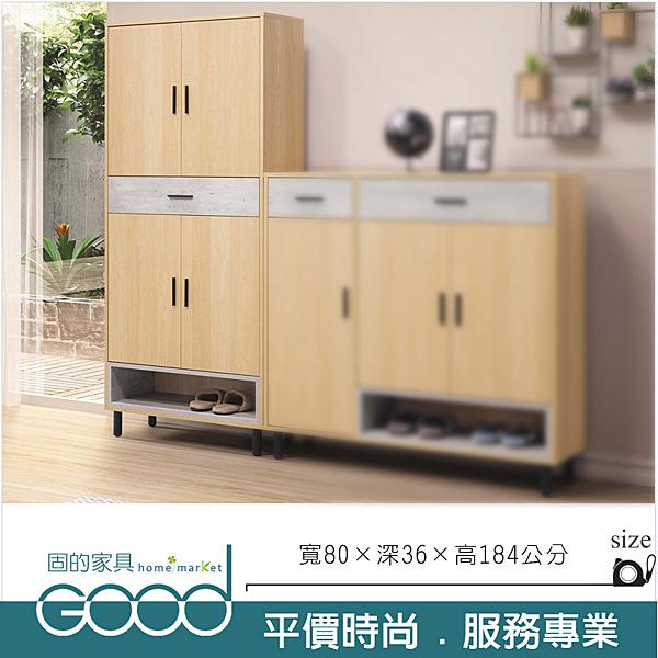 《固的家具GOOD》15-36-ADC 莫琳2.7×6尺四門高鞋櫃【雙北市含搬運組裝】