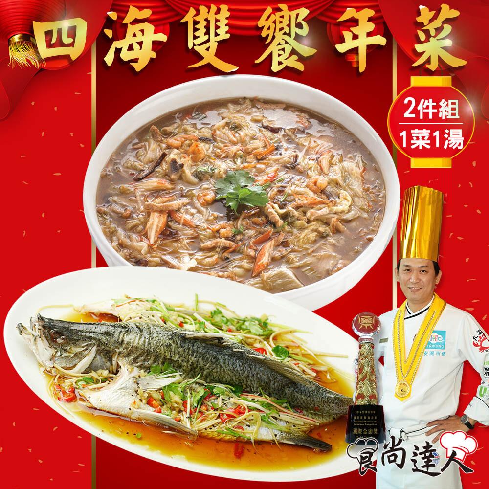 食尚達人四海年菜雙饗組(御品干貝海鮮羹+清蒸鱸魚海上鮮)