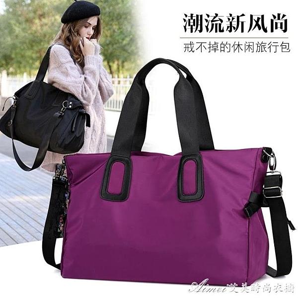 大包帆布包女新款大容量旅行包韓國簡約百搭媽媽包斜挎手提包 艾美時尚衣櫥