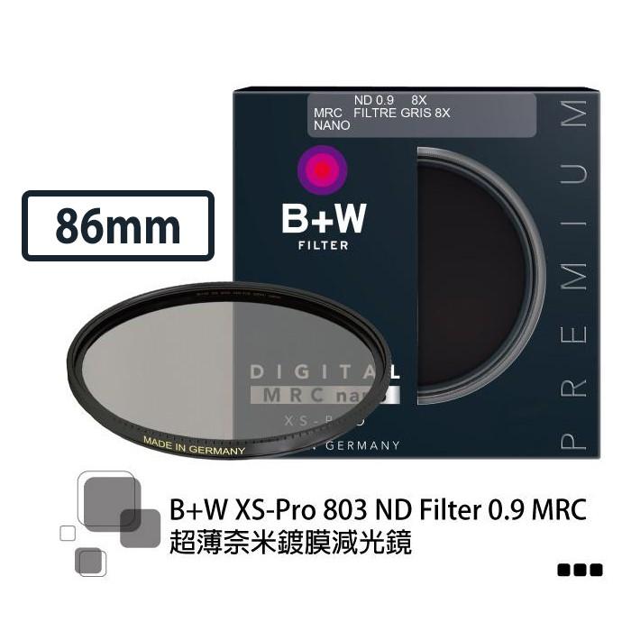 [送禮] B+W XS-Pro 86mm 803 ND8 MRC nano 減3格 超薄奈米鍍膜減光鏡 相機專家 公司貨